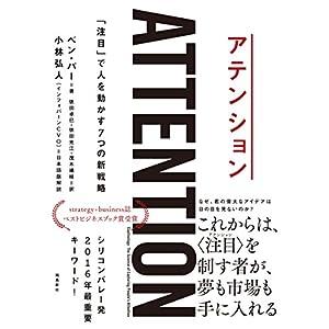 アテンション―「注目」で人を動かす7つの新戦略