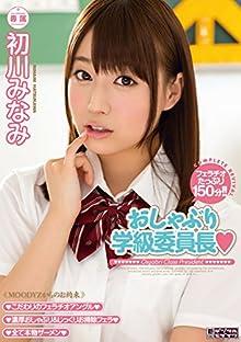 おしゃぶり学級委員長 初川みなみ ムーディーズ [DVD]