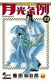 月光条例 22 (少年サンデーコミックス)