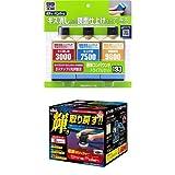 【おすすめセット】SOFT99 ( ソフト99 ) 99工房 液体コンパウンドトライアルセット 390g + 自動車塗装面用電動ポリッシャー セット