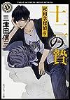 十二の贄  死相学探偵 (5) (角川ホラー文庫)