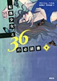 Required reading and 36 fall girl (below) (2011) ISBN: 4062173611 [Japanese Import]