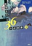 転落少女と36の必読書(下)