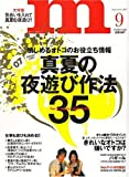 monthly m (マンスリーエム) 2007年 09月号 [雑誌]