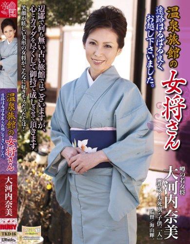 [大河内奈美] 温泉旅館の女将さん