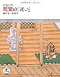 仏教入門 親鸞の「迷い」 (とんぼの本)