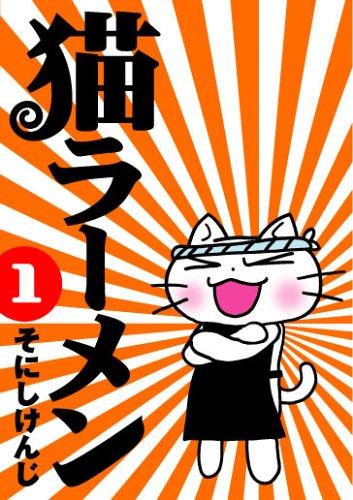 猫ラーメン (1) (BLADE COMICS)