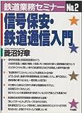 信号保安・鉄道通信入門 (鉄道業務セミナー)