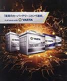 VARTA・アイドリングストップ車用シルバーバッテリー・V-115D23L-Q85