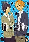 堀さんと宮村くん 第4巻 2009年11月21日発売