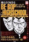 俺たちの好きなBE-BOP-HIGHSCHOOL―ツッパリ青春漫画の傑作と80年代ヤンキー伝説 (別冊宝島 (888))