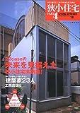 狭小住宅 (Part4)
