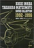バンドスコア 稲葉浩志・松本孝弘サウンドコレクション1992-1996 (バンド・スコア)