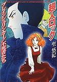 超人ロック ブレインシュリンカー/不死者たち (MFコミックス)
