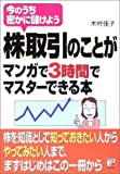 株取引のことがマンガで3時間でマスターできる本 (アスカビジネス)(木村 佳子)