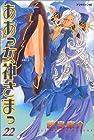 ああっ女神さまっ 第22巻 2000年10月20日発売