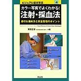 カラー写真でよくわかる!注射・採血法―適切な進め方と安全管理のポイント (ビジュアル基本手技)