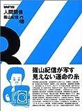 BRUTUS特別編集 人間関係3 (Magazine House mook)