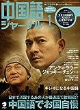 中国語ジャーナル 2012年 01月号 [雑誌] [雑誌] / アルク (刊)