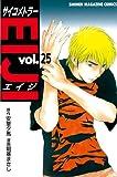 サイコメトラーEIJI(25) (少年マガジンコミックス)