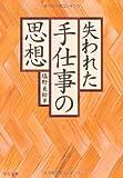 失われた手仕事の思想 (中公文庫)