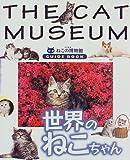 世界のねこちゃん—伊豆高原 ねこの博物館 ガイドブック