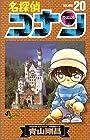 名探偵コナン 第20巻