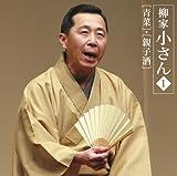 六代目柳家小さん1「青菜」「親子酒」―「朝日名人会」ライヴシリーズ38