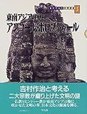 東南アジアの華 アンコール・ボロブドゥール (吉村作治の文明探検)
