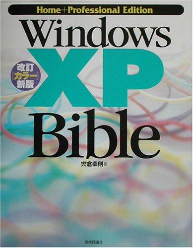 改訂カラー新版 Windows XP Bible