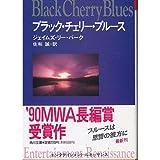 ブラック・チェリー・ブルース (角川文庫)
