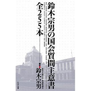 鈴木宗男の国会質問主意書 全255本