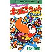 フシギなフシギなおかしキャラキョロちゃんクエッ! (てんとう虫コミックス)
