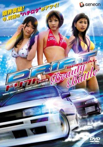ドリフト SPECIAL ~Beauty Battle ~ デラックス版 [DVD]