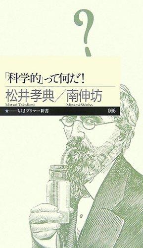 「科学的」って何だ! (ちくまプリマー新書 66)