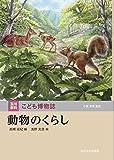 動物のくらし (玉川百科 こども博物誌)