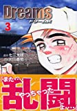 Dreams(3) (講談社漫画文庫)