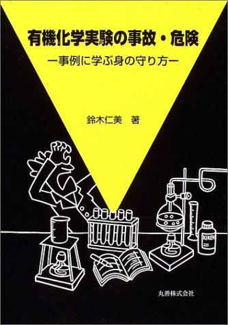 有機化学実験の事故・危険