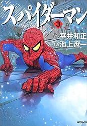 スパイダーマン (3) (MFコミックス)