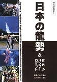日本の龍勢&世界のバンブーロケット (野外研叢書)