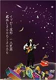 イッセー尾形 一人芝居 蔵出し 2005-2006