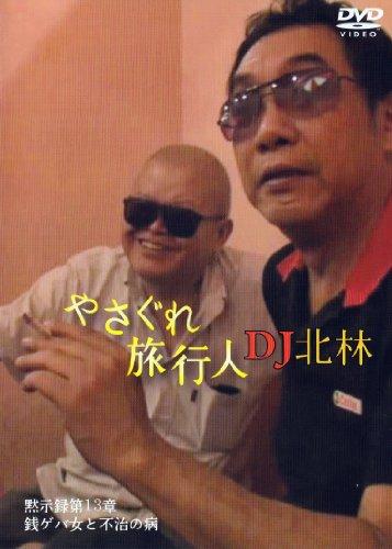 [やさぐれ旅行人 DJ北林シリーズ] (黙示録第13章) 銭ゲバ女と不治の病 [DVD]