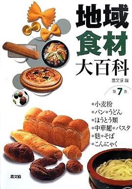 小麦粉,パン,うどん,ほうとう類,中華麺,パスタ,麩,そば,こんにゃく (地域食材大百科)