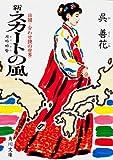 新 スカートの風 日韓=合わせ鏡の世界 (角川文庫)