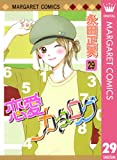 恋愛カタログ 29 (マーガレットコミックスDIGITAL)