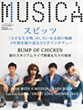 MUSICA (ムジカ) 2013年 10月号 [雑誌]