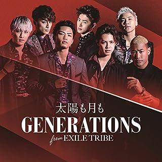太陽も月も(GENERATIONS from EXILE TRIBE)