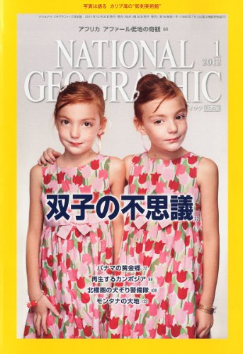 NATIONAL GEOGRAPHIC (ナショナル ジオグラフィック) 日本版 2012年 01月号 [雑誌]