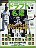週刊ベースボール増刊 2012ドラフト候補名鑑 2012年 10/30号 [雑誌]