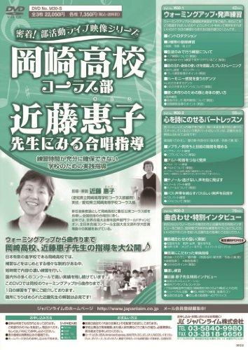 m30 岡崎高校コーラス部・近藤惠子先生にみる合唱指導